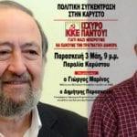 , Πολιτική συγκέντρωση του ΚΚΕ στην Κάρυστο στις 3 Μαΐου, Eviathema.gr   Εύβοια Τοπ Νέα Ειδήσεις