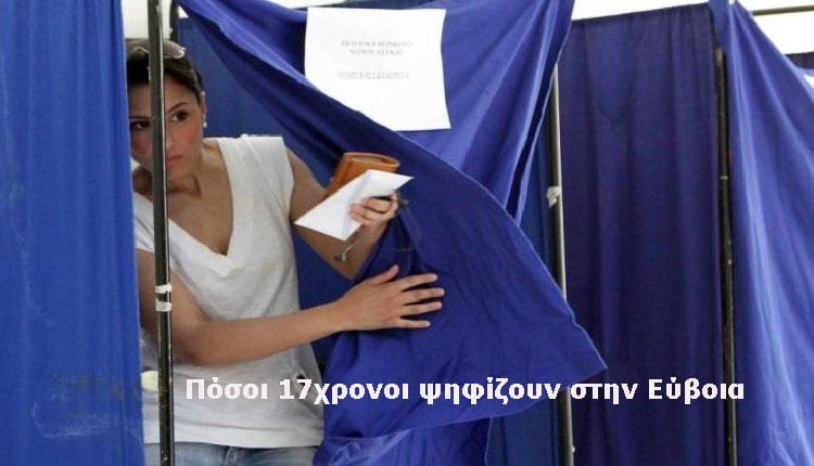 , Για πρώτη φορά ψήφος στα 17 – Πόσοι ψηφίζουν σε όλη την Εύβοια, Eviathema.gr | ΕΥΒΟΙΑ ΝΕΑ - Νέα και ειδήσεις από όλη την Εύβοια