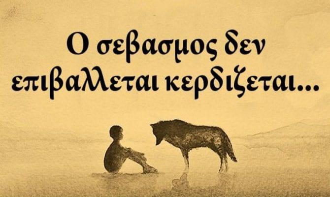 , Ο σεβασμός ξεκινάει από το σπίτι και μπορούμε να τον διδάξουμε στα παιδιά, Eviathema.gr | ΕΥΒΟΙΑ ΝΕΑ - Νέα και ειδήσεις από όλη την Εύβοια