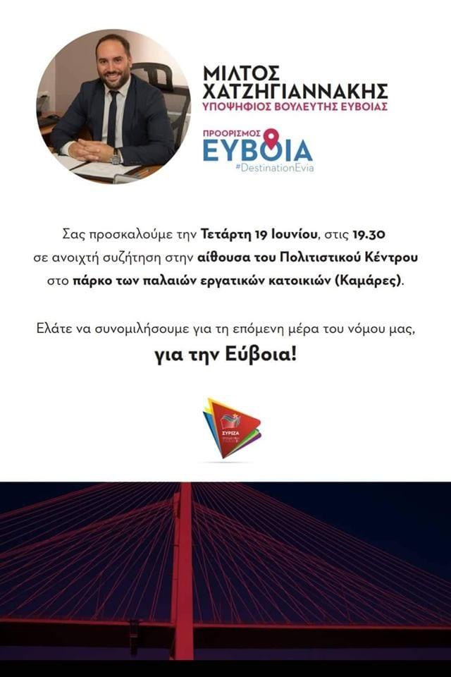 , Ανοιχτή πρόσκληση συζήτησης Μίλτου Χατζηγιαννάκη, Eviathema.gr   ΕΥΒΟΙΑ ΝΕΑ - Νέα και ειδήσεις από όλη την Εύβοια