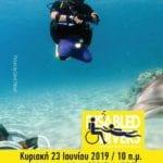 , Εξοικείωση των ατόμων με αναπηρία με την κατάδυση, Eviathema.gr   Εύβοια Τοπ Νέα Ειδήσεις