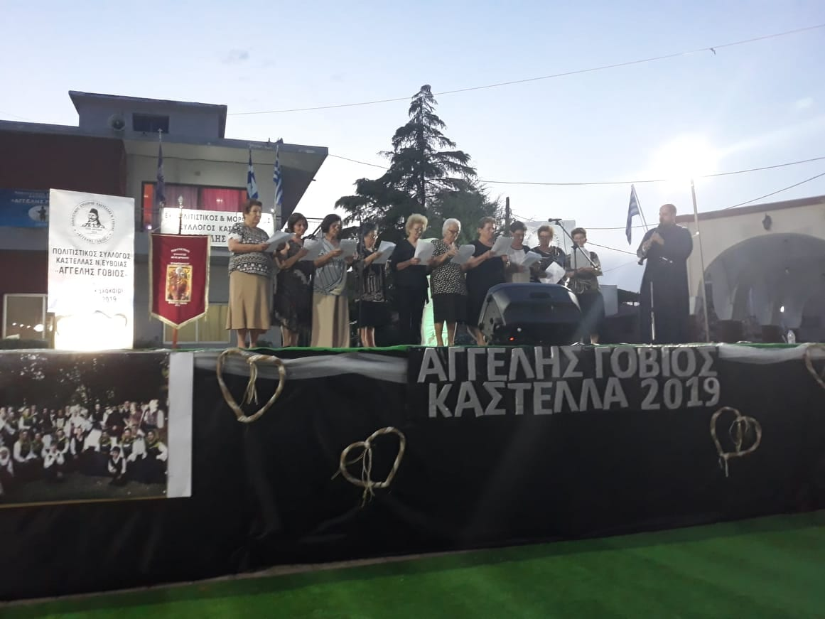 Με επιτυχία πραγματοποιήθηκε η εκδήλωση του Αγγελή Γιοβιού στην Καστέλλα 65392519 318128499121722 4521892747782651904 n