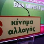 , Εκλογές 2019: Αυτά είναι τα τελικά ψηφοδέλτια του ΚΙΝΑΛ σε όλη τη χώρα, Eviathema.gr | Εύβοια Τοπ Νέα Ειδήσεις