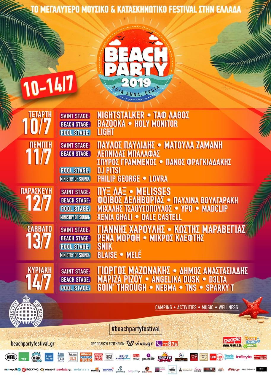 , Beach Party Festival 2019 στην παραλία Αγίας Άννας!, Eviathema.gr | ΕΥΒΟΙΑ ΝΕΑ - Νέα και ειδήσεις από όλη την Εύβοια
