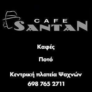 , Cafe Santan Ψαχνά, Eviathema.gr | ΕΥΒΟΙΑ ΝΕΑ - Νέα και ειδήσεις από όλη την Εύβοια