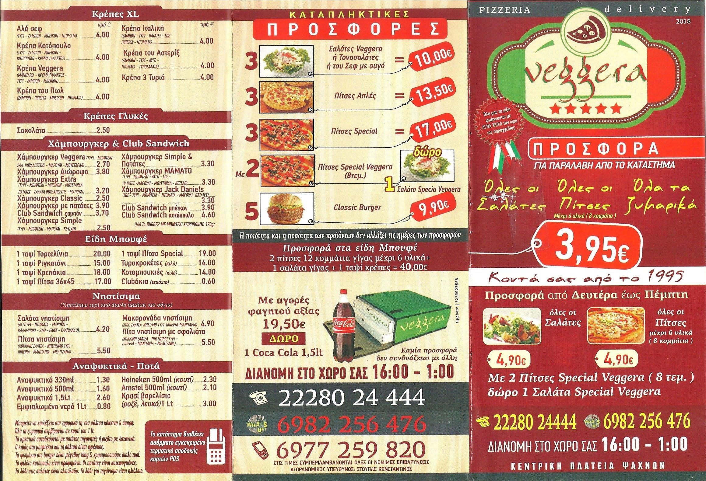 Pizzeria Veggera Ψαχνά Pizzeria Veggera Ψαχνά veggera2
