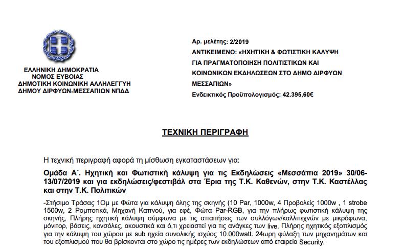 Στα 42000 ευρώ έφτασε το κόστος των καλοκαιρινών εκδηλώσεων της ΔΗΚΑΔΙΜΕ για φέτος, 42000 eυρώ στοίχησαν οι εκδηλώσεις την ΔΗΚΑΔΙΜΕ, Eviathema.gr | Εύβοια Τοπ Νέα Ειδήσεις