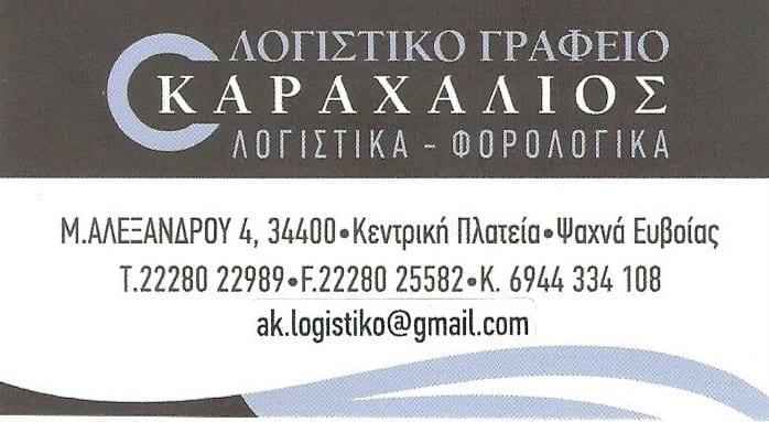 ευβοια νεα Νέα Εύβοιας | Νέα Χαλκίδας, Ειδήσεις Εύβοιας, Εύβοια Νέα | Eviathema.gr karaxalios