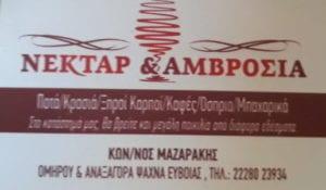 Αρχική kava e1564223888439