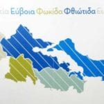 , Περιφέρεια Στερεάς Ελλάδας: Έκτακτη σύσκεψη για την προστασία από τον κορωνοϊό, Eviathema.gr | Εύβοια Τοπ Νέα Ειδήσεις