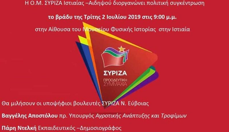 , Συγκέντρωση ΣΥΡΙΖΑ στην Ιστιαία, Eviathema.gr | ΕΥΒΟΙΑ ΝΕΑ - Νέα και ειδήσεις από όλη την Εύβοια