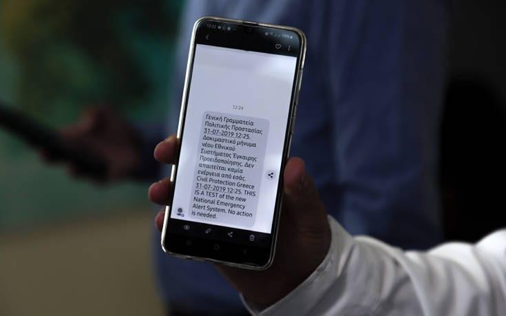 , Κυβερνητικές πηγές απαντούν στις φήμες περί χρεώσεων στα SMS του 112, Eviathema.gr | Εύβοια Τοπ Νέα Ειδήσεις