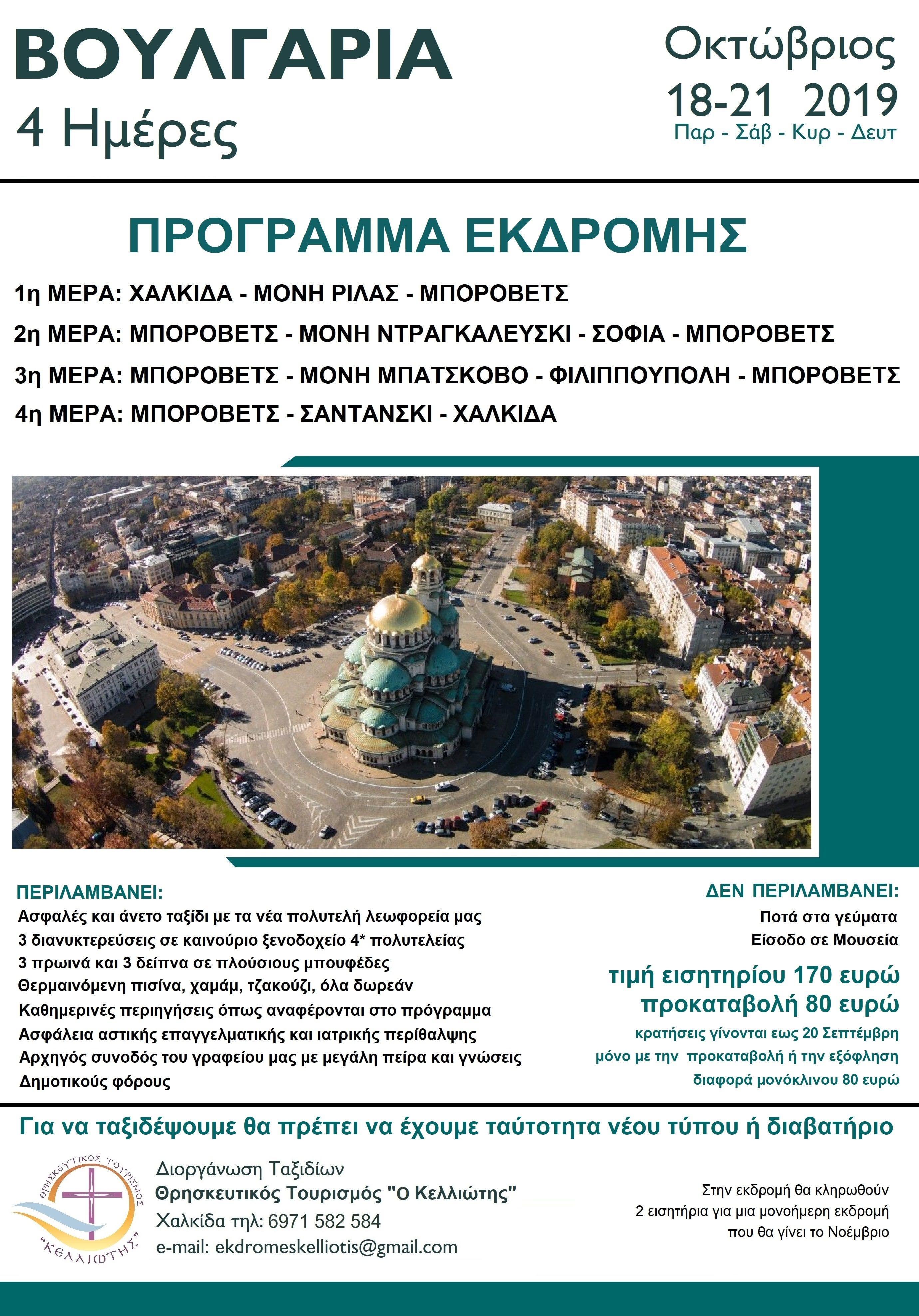 Εκδρομή Βουλγαρία 67740903 545790902624142 89178055234289664 n 1