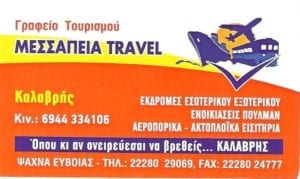ευβοια νεα Νέα Εύβοιας | Νέα Χαλκίδας, Ειδήσεις Εύβοιας, Εύβοια Νέα | Eviathema.gr kalavris e1565080286386