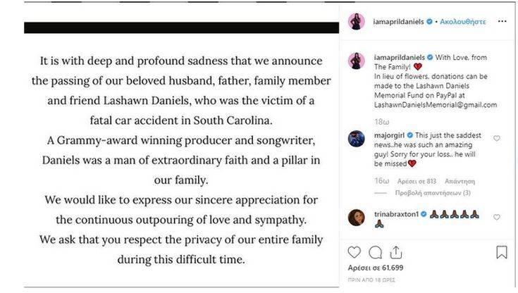 Νεκρός σε τροχαίο βραβευμένος με Grammy δημιουργός τραγουδιών της Beyonce και της Lady Gaga Clipboard01 4