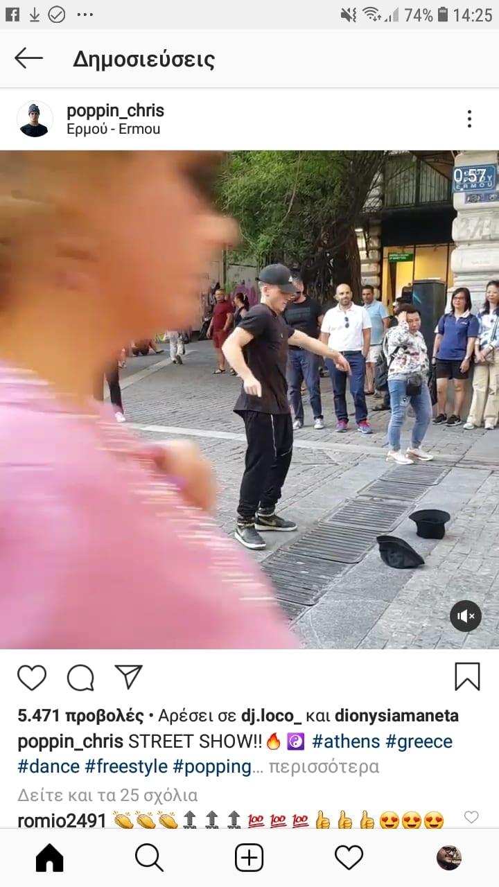 , Ένας street dancer που ξεχωρίζει, Eviathema.gr | ΕΥΒΟΙΑ ΝΕΑ - Νέα και ειδήσεις από όλη την Εύβοια