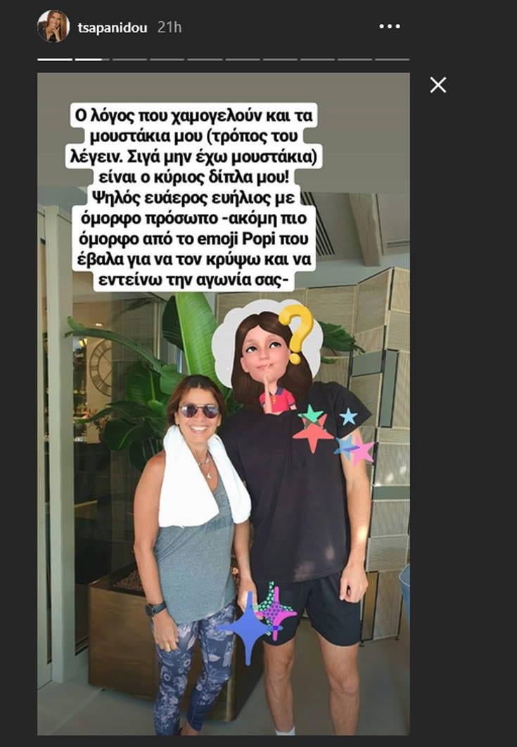 Η φωτογραφία της Πόπης Τσαπανίδου με τον Στέφανο Τσιτσιπά και το μήνυμά της στο Instagram mwecjfu4