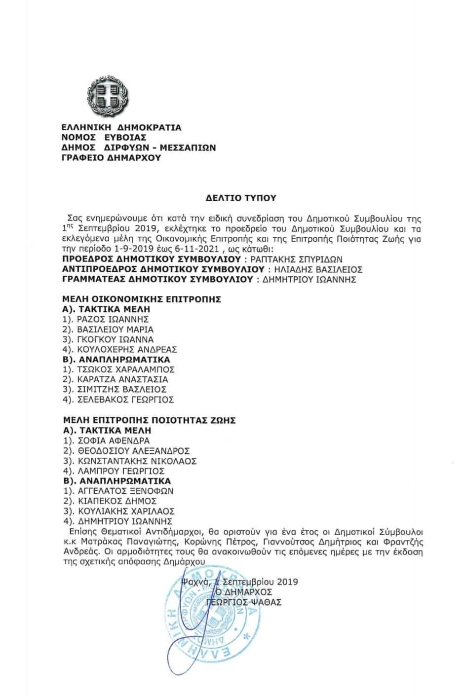 Νέος Πρόεδρος Δημοτικού συμβουλίου ο Σπύρος Ραπτάκης και νέοι Αντιδήμαρχοι οι Δημήτρης Γιαννούτσου και Αντρέας Φραντζής received 469386523669496