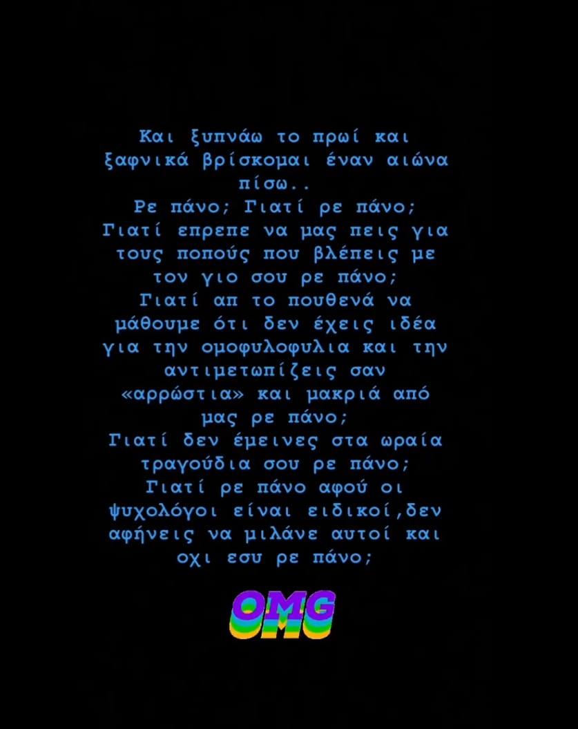 Νίκος Μουτσινάς: Ξεσπά για τις ομοφοβικές δηλώσεις του Πάνου Καλίδη – «Ξαφνικά βρίσκομαι έναν αιώνα πίσω…» rg