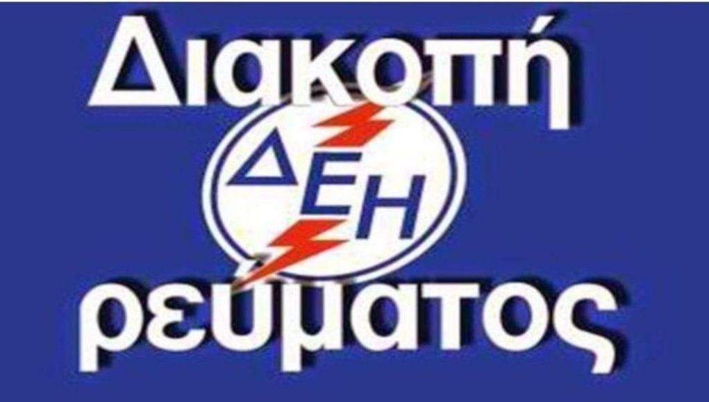 Λίγο πριν τις 9 και μόλις μισή ώρα μετά την διακοπή ρεύματος επανήλθε το ρεύμα σε όλα τα σημεία της Χαλκίδας, ΕΝΗΜΕΡΩΣΗ: Επανήλθε το ρεύμα σε όλα τα σημεία της Χαλκίδας, Eviathema.gr | Εύβοια Τοπ Νέα Ειδήσεις