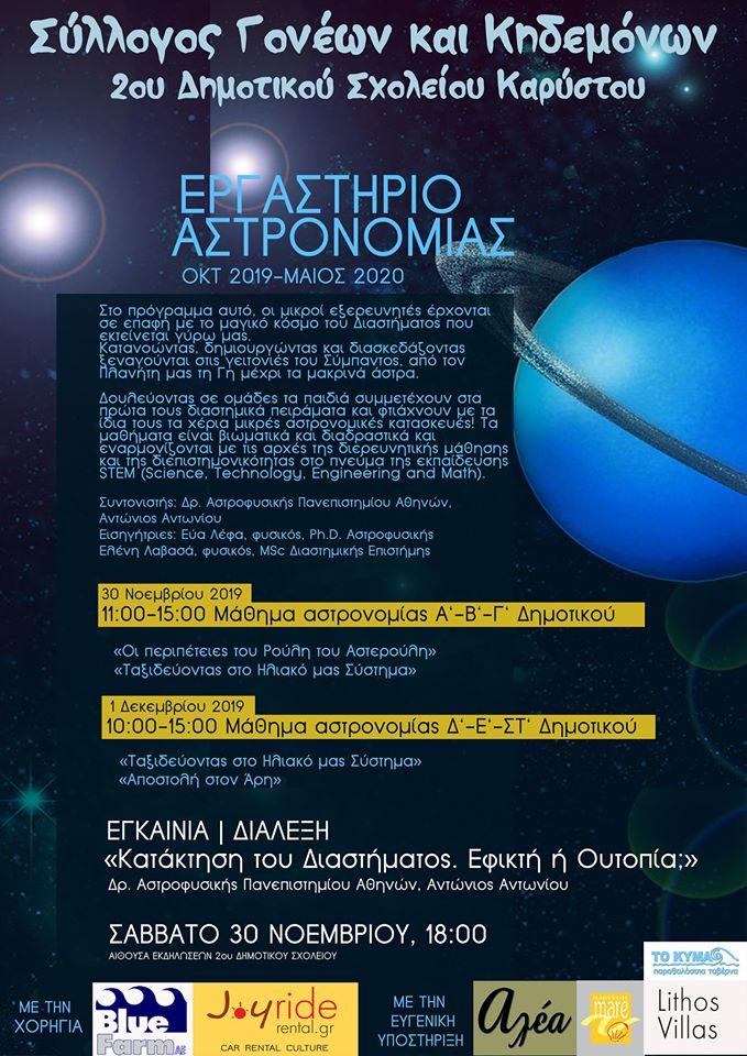 Έναρξη λειτουργίας εργαστηρίου αστρονομίας στην Κάρυστο | eviathema.gr Έναρξη λειτουργίας εργαστηρίου αστρονομίας στην Κάρυστο 77358051 896553424075237 3398499714566455296 o