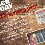 , Black Friday στο κατάστημα Olympico Sport, Eviathema.gr | Εύβοια Τοπ Νέα Ειδήσεις
