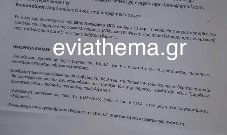 , Συνάντηση Δημόπουλου Ψαθά και Βουλευτών για το θέμα του ΕΚΠΑ, Eviathema.gr   Εύβοια Τοπ Νέα Ειδήσεις