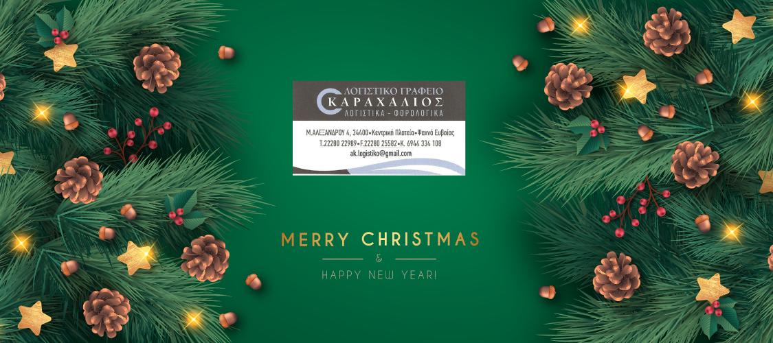 , Καλές γιορτές από το λογιστικό γραφείο Καραχάλιος, Eviathema.gr | ΕΥΒΟΙΑ ΝΕΑ - Νέα και ειδήσεις από όλη την Εύβοια