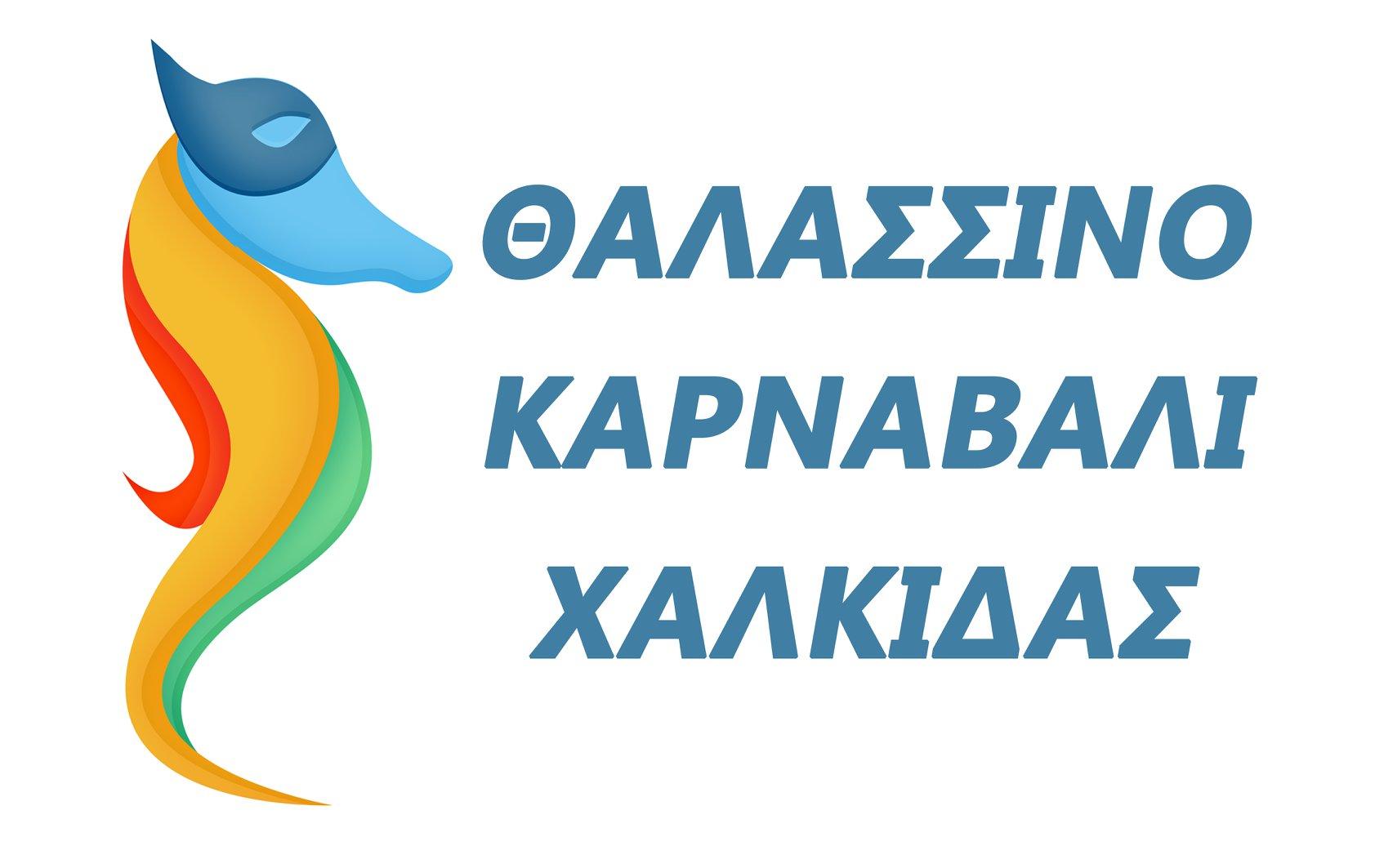 , Χαλκίδα: «Θαλασσινό Καρναβάλι 2020», Eviathema.gr | ΕΥΒΟΙΑ ΝΕΑ - Νέα και ειδήσεις από όλη την Εύβοια