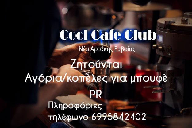 cool cafe club Opening για το Cool Cafe Club στην Νέα Αρτάκη cool2 1