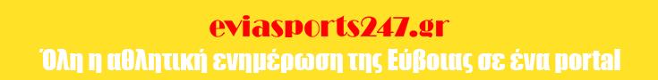 ευβοια νεα Νέα Εύβοιας | Νέα Χαλκίδας, Ειδήσεις Εύβοιας, Εύβοια Νέα | Eviathema.gr eviasportsbanner