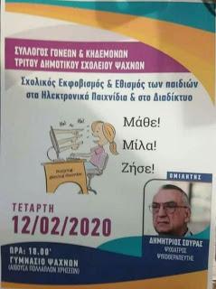 , Ο ψυχίατρος Δημήτρης Σούρας στα Ψαχνά, Eviathema.gr | Εύβοια Τοπ Νέα Ειδήσεις