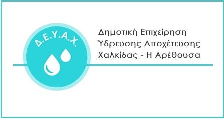 , Νέες ρυθμίσεις οφειλών ύδρευσης και χρεώσεων σύνδεσης στο δίκτυο της αποχέτευσης από τη Δ.Ε.Υ.Α.Χ., Eviathema.gr | ΕΥΒΟΙΑ ΝΕΑ - Νέα και ειδήσεις από όλη την Εύβοια