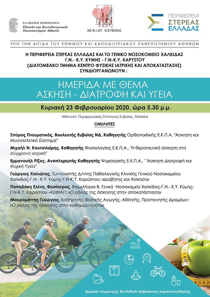 , Άσκηση διατροφή και υγεία, μια ενδιαφέρουσα ημερίδα από την Περιφέρεια και το ΚΕΦΙΑΠ, Eviathema.gr | ΕΥΒΟΙΑ ΝΕΑ - Νέα και ειδήσεις από όλη την Εύβοια