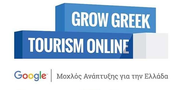 , Δελτίο Τύπου: Η Περιφέρεια Στερεάς Ελλάδος είναι ο επόμενος σταθμός για το «Grow Greek Tourism Online» της Google, Eviathema.gr | ΕΥΒΟΙΑ ΝΕΑ - Νέα και ειδήσεις από όλη την Εύβοια