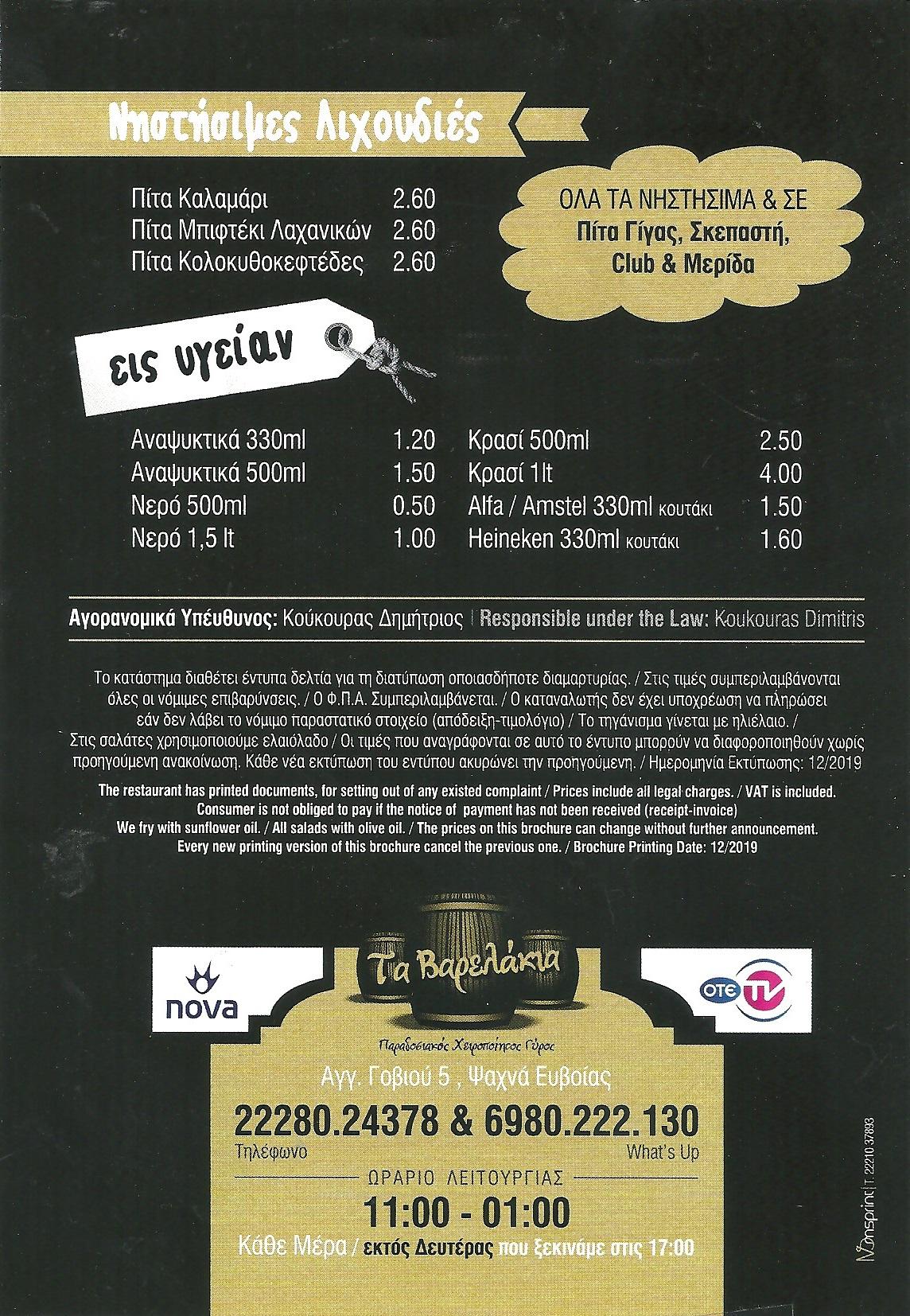 , Ψητοπωλείο Βαρελάκια – Ψαχνά Ευβοίας, Eviathema.gr | Εύβοια Τοπ Νέα Ειδήσεις