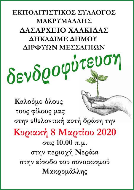 , Εκπολιτιστικός Σύλλογος Μακρυμάλλης: Διοργανώνει δενδροφύτευση στο Μακρυμάλλη, Eviathema.gr | ΕΥΒΟΙΑ ΝΕΑ - Νέα και ειδήσεις από όλη την Εύβοια