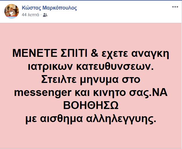 Κώστας Μαρκόπουλος Κώστας Μαρκόπουλος: ΜΕΝΕΤΕ ΣΠΙΤΙ & έχετε ανάγκη ιατρικών κατευθύνσεων. Στείλτε μήνυμα στο messenger και κινητό σας.ΝΑ ΒΟΗΘΗΣΩ με αισθημα αλληλεγγυης.
