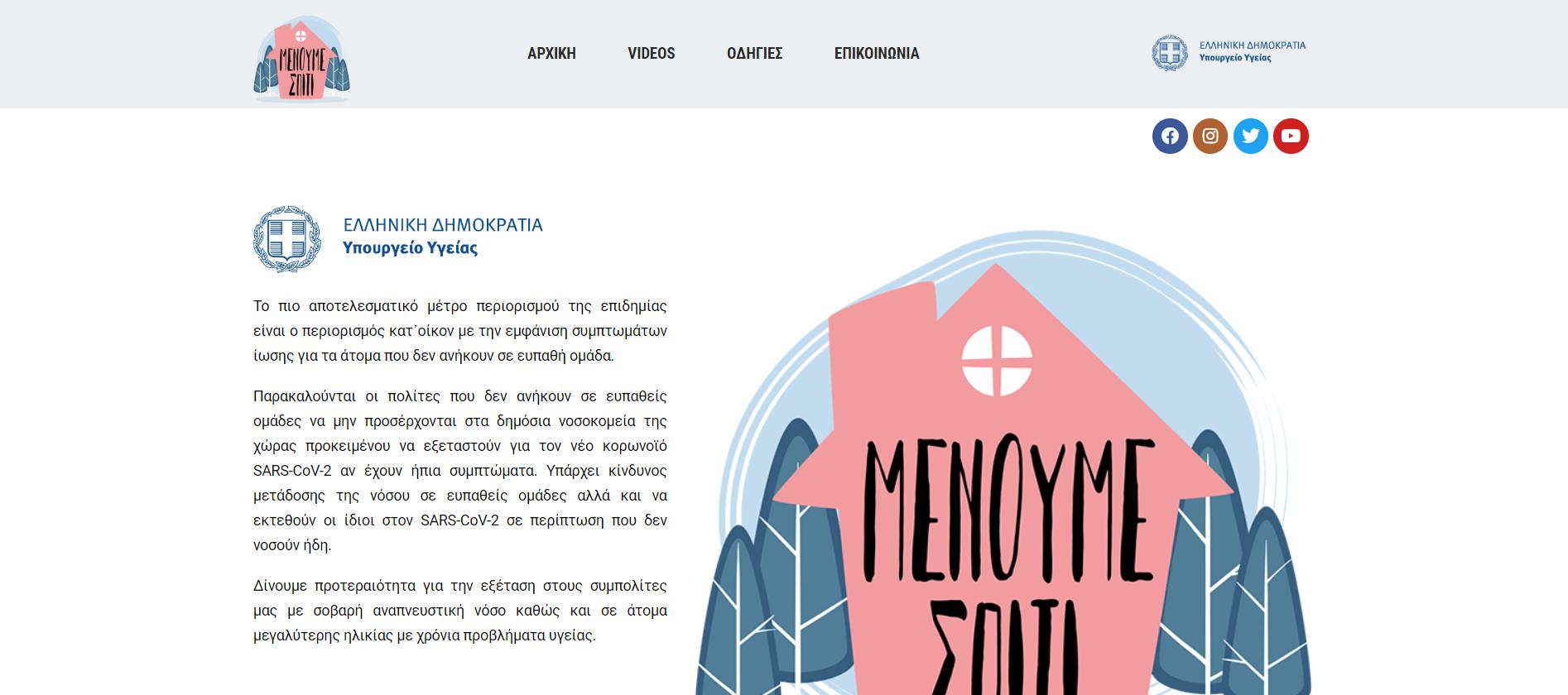 menoumespiti.gr Διαθέσιμη η νέα ιστοσελίδα menoumespiti.gr