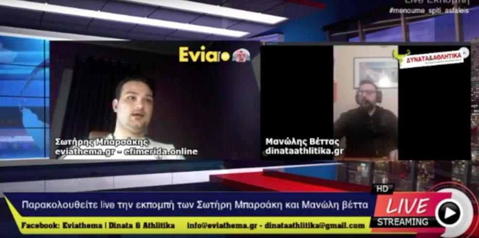 , Σωτήρης Μπαρσάκης – Μανώλης Βέττας: Η ανατρεπτική 4η εκπομπή Δυνατά Θέματα, Eviathema.gr | Εύβοια Τοπ Νέα Ειδήσεις