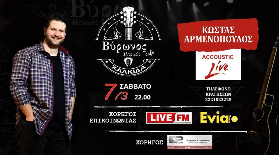 , Ο Κώστας Αρμενόπουλος Live στο Βύρωνος cafe. Το eviathema.gr χορηγός επικοινωνίας, Eviathema.gr | ΕΥΒΟΙΑ ΝΕΑ - Νέα και ειδήσεις από όλη την Εύβοια