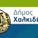 , Δήμος Χαλκιδέων: Κλειστά τα σχολεία όλη την εβδομάδα, Eviathema.gr | Εύβοια Τοπ Νέα Ειδήσεις