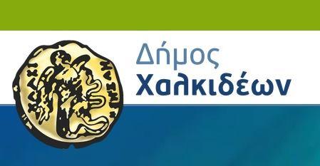 Χαλκίδα: Κλειστές για το κοινό οι υπηρεσίες του Δημαρχείου (επί των οδών Ληλαντίων και Μεγασθένους) και η υπηρεσία Πρόνοιας