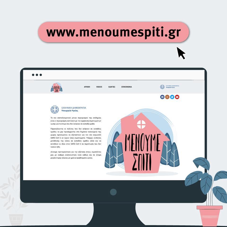 , Διαθέσιμη η νέα ιστοσελίδα menoumespiti.gr, Eviathema.gr | Εύβοια Τοπ Νέα Ειδήσεις