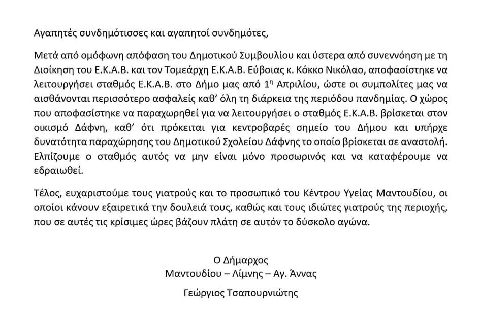 , Δήμος Μαντουδίου – Λίμνης – Αγ. Άννας: Από 1η Απριλίου θα λειτουργεί σταθμός ΕΚΑΒ στον Δήμο, Eviathema.gr | Εύβοια Τοπ Νέα Ειδήσεις