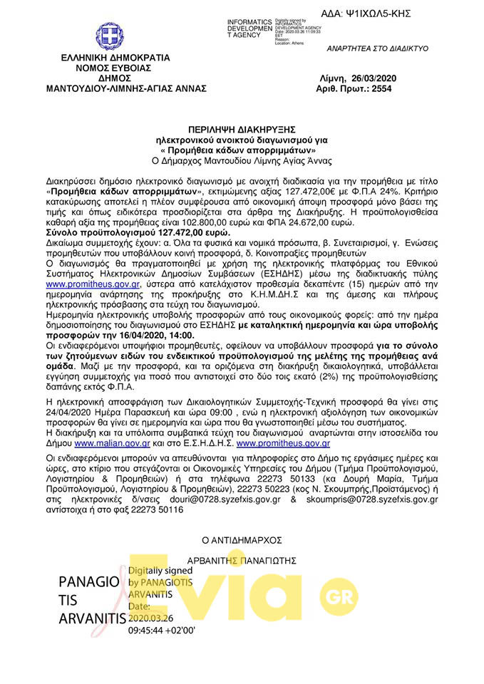, Δήμος Μαντουδίου – Λίμνης – Αγ. Άννας: Διαγωνισμός για νέους κάδους απορριμάτων, Eviathema.gr   Εύβοια Τοπ Νέα Ειδήσεις