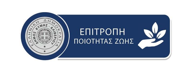, Επιτροπή Ποιότητας Ζωής Κύμης – Αλιβερίου: Πρόσκληση σε συνεδρίαση μέσω τηλεπαρουσίασης, Eviathema.gr | Εύβοια Τοπ Νέα Ειδήσεις