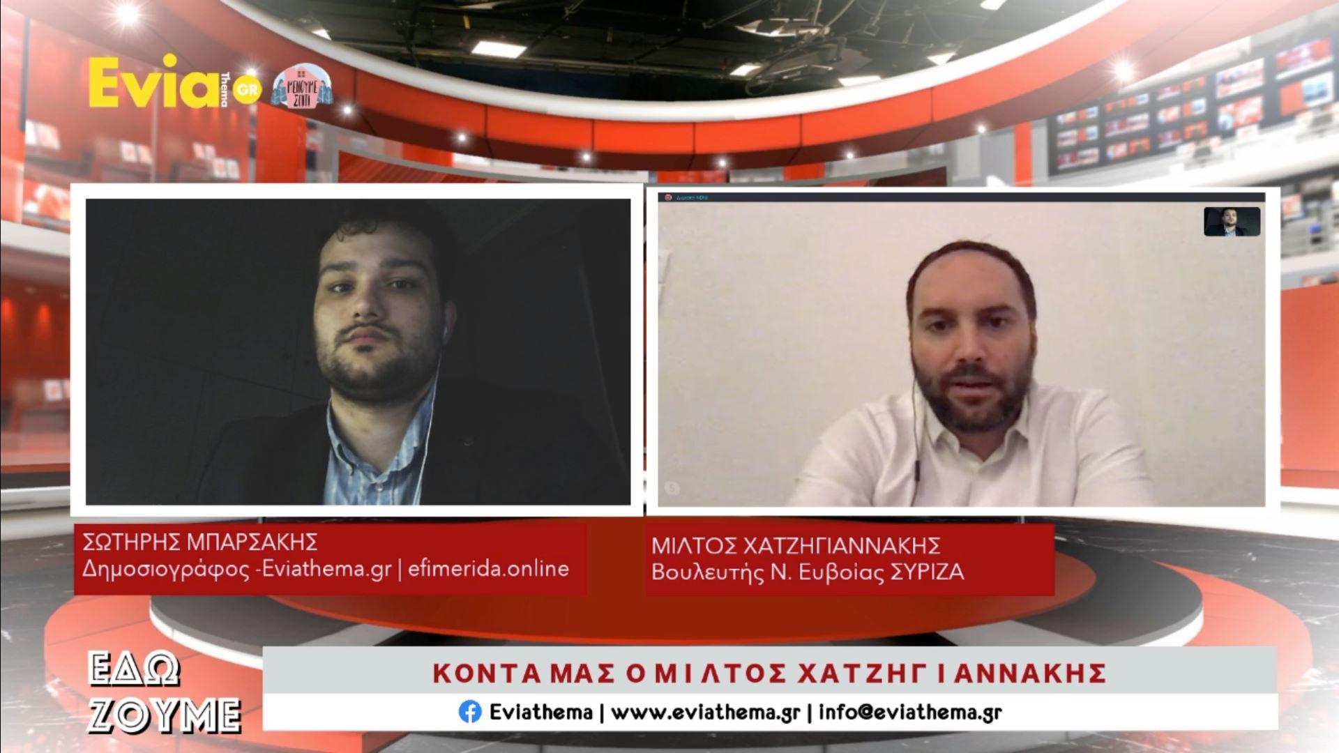 Μίλτος Χατζηγιαννάκης, Ο Μίλτος Χατζηγιαννάκης στην εκπομπή Εδώ Ζούμε για το Εθνικό σύστημα Υγείας, Eviathema.gr | Εύβοια Τοπ Νέα Ειδήσεις