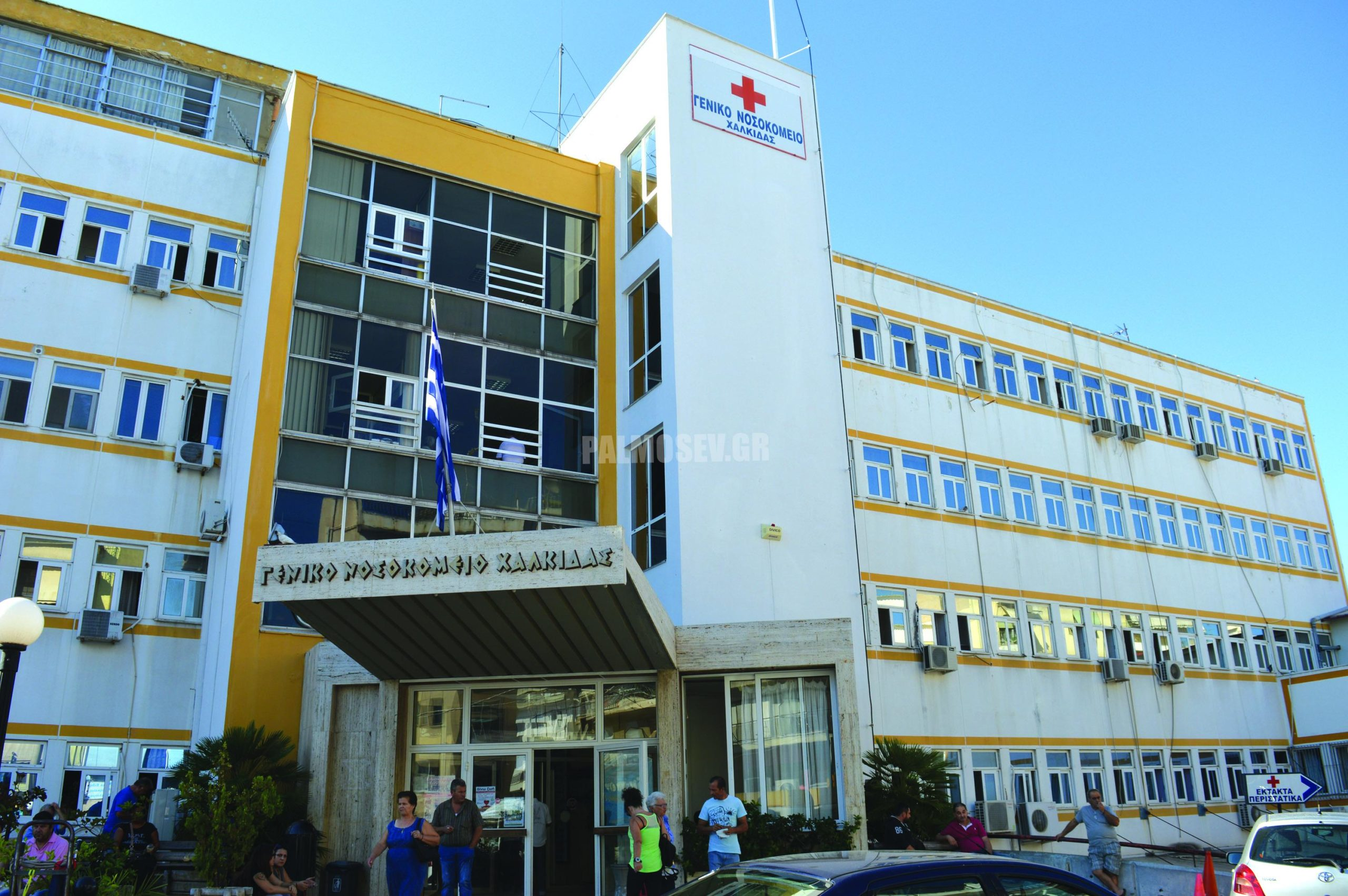 Παλαιό Νοσοκομείο Χαλκίδας