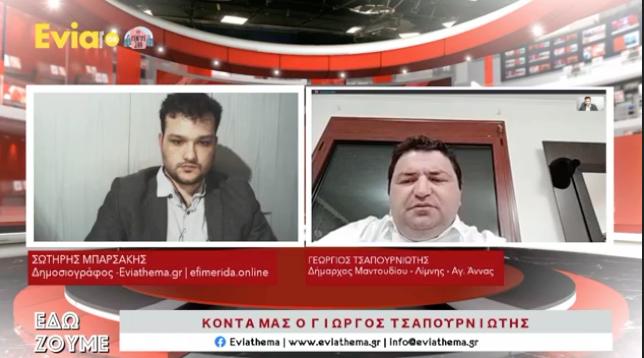 κορονοϊός, Γιώργος Τσαπουρνιώτης στο Σωτήρη Μπαρσάκη: Οι συνδημότες μου έχουν ανταποκριθεί στις απατήσεις για τον Κορονοϊό, Eviathema.gr | Εύβοια Τοπ Νέα Ειδήσεις